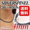 シルバースピネル ネックレス 太さ 4mm 長さ 36cm,37cm,38cm,39cm,40cm