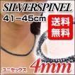 シルバースピネル ネックレス 太さ 4mm 長さ 41cm,42cm,43cm,44cm,45cm
