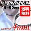 シルバースピネル ネックレス 太さ 4mm 長さ 46cm,47cm,48cm,49cm,50cm