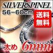 シルバースピネル ネックレス 太さ 6mm 長さ 56cm,57cm,58cm,59cm,60cm