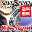 シルバースピネル ネックレス太さ 8mm 長さ 41cm,42cm,43cm,44cm,45cm