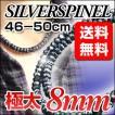シルバースピネル ネックレス 太さ 8mm 長さ 46cm,47cm,48cm,49cm,50cm