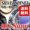 シルバースピネル ネックレス太さ 8mm 長さ 56cm,57cm,58cm,59cm,60cm