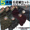 5本指ソックス メンズ ショート 靴下 お得な6足セット 綿混 5本指ショート丈ソックス 引き揃え杢セット