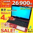 東芝 dynabook T451/58E HDD750GB メモリ4GB Core i7 ブルーレイ カメラ・テンキー・無線LAN