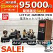 完全動作品 BANDAI LITTLE JAMMER PRO 基本セット リモコンなし