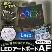 LEDアルミフレームボード Lサイズ 掲示板 電飾 簡単
