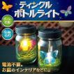ティンクルボトルライト ソーラーライト ガーデンライト