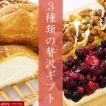 お取り寄せグルメ ベイクド・アルル5種の贅沢スイーツセット 5601-060008 シュークリーム ケーキ お菓子