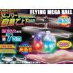 送料無料(通常地域)!手の平でコントロールFLYING MEGA BALL/フライングメガボールラジコンヘリコプター