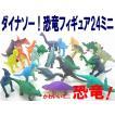 メール便なら送料110円!ティラノサウルス、トリケラトプスなどダイナソー恐竜フィギュアmini(ミニフィギア)24種類セット