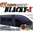 「ZOO PROJECT」ステップワゴン STEP WAGON(RK1/RK2、RK5/RK6 スパーダ)用オックスバイザー ブラッキーテン(フロント左右)