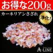 パワーストーン 浄化 小粒 カーネリアンさざれ お得な大容量 約200g JK-2342