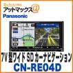 【パナソニック】【CN-RE04D】ストラーダ 7V型ワイド ...