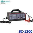 【メルテック】 バッテリー充電器 スーパーバッテリー...