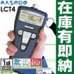 マスプロ 地上デジタル放送(地デジ)  BS・110°CS(スカパー! e2)デジタル ワンセグ放送 放送用 レベルチェッカー LCT4/LCT-4