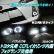 CCFL イカリング 内蔵 / LED フォグランプ ユニット /...