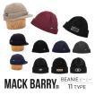 BTS着用 MACK BARRY 国内正規品 BEANIE ニット 帽子 メンズ レディース 韓国 シンプル マクバリー 黒 白 グレー ブラウン ネイビー マスタード カーキ ピンク