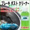 ホイール キャリパーの頑固な汚れを強力洗浄 ブレーキダストクリーナー 150ml