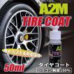 タイヤワックス タイヤを傷めず効果長持ち 自然な艶 A2Mオリジナル タイヤコート
