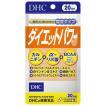 DHC ダイエットパワー 20日分 60粒 サプリ サプリメント