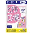 【送料無料!】DHC ヒアルロン酸 60日分 120粒(サプリ サプリメント)