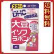 【送料無料!】DHC 大豆イソフラボン 20日分 40粒(サプリ サプリメント)