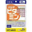 【送料無料】DHC マルチビタミン 60日分 60粒(サプリ サプリメント)