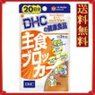 DHC 主食ブロッカー 20日分 60粒 サプリ サプリメント