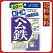 【送料無料】DHC ヘム鉄 60日分 120粒(サ...