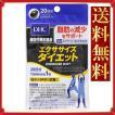 DHC エクササイズダイエット 20日分 20粒 サプリ サプリメント