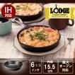 ロッジ フライパン ロジック スキレット 6 1/2インチ L3SK3 LODGE 日本総代理店商品