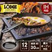 ロッジ フライパン シーズンスチール スキレット 12インチ CRS12 LODGE 日本総代理店商品