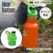 クリーンカンティーン Klean Kanteen スポーツキャップ クラシック用 グリーン ver3 マイボトル