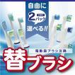 オープン記念セール ブラウン オーラルB・フィリップス ソニッケアー 電動歯ブラシ対応 互換替え ブラシヘッド 自由に選べる 2パック 福袋 よりどり