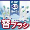 電動歯ブラシ対応 互換替え ブラシヘッド