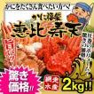 幸せを運ぶ七福神福袋「恵比寿天コース」2kgセット(ボイル冷凍・蟹セット・カニ福袋・オンラインショップ・数量・期間限定販売)