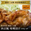 業務用 ブランド豚 那須三元豚 味噌漬け 西京風 250g×2パック 栃木県産 卸 問屋 直送