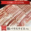 業務用 冷凍豚バラスライス1kgパック 食品 肉 お試し 訳あり 卸 問屋 直送 2点以上は送料がお得です