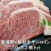 業務用  ステーキ 贈答 お中元 那須野ヶ原和牛 サーロイン 200g×2枚 ステーキ 食品 肉 お試し 訳あり 卸 問屋 直送 2点以上は送料がお得です
