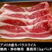 業務用 アメリカ産牛バラスライス たっぷり1kg食品 肉 お試し 訳あり 卸 問屋 直送 2点以上は送料がお得です