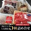 人気商品5種盛り合わせ 5000円1.5kgコース 食品 肉 お試し 卸 問屋 直送 業務用 ブランド豚 ブランド牛 お弁当 人気 おつまみ