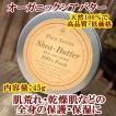 送料350円 ココロコスメ オーガニックシアバター(未精製) 45g