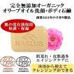 送料350円 ナーブルスソープ ダマスクローズ 100g 完全無添加オーガニック 洗顔・ボディ石鹸