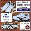 【ミズノ】ポイントスパイク セレクトナイン SELECT9 COLOR ORDER/別注カラー/BASEBALL/野球 スパイク  (11GA320700) カラー:ホワイト×ネイビー