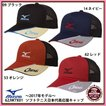 【ミズノ】JAPANキャップ ソフトテニス日本代表/ユニ...