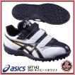 【アシックス】 BEAMINGLUSTER TR ビーミングラスター TR トレーニングシューズ/野球 トレシュー/asics (SFT142) 5001 ネイビー×ホワイト