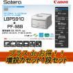 絶対お得! Canon キヤノン 両面A3カラー Satera<LBP5910+PF-98B>