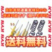 KYB カヤバ ローファースポーツ (サスキット) エクシーガ YA5 08/6〜 4WD (LKIT-YA5