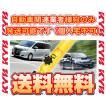 KYB カヤバ ローファースポーツ/プラス (サスキット) VOXY (ヴォクシー) ZRR80W 14/1〜 FF (LKIT1-ZRR80W